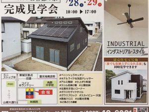 11/28・29 お客様の家 完成見学会(中西町)
